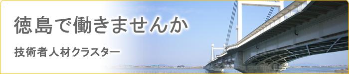 徳島ではたらきませんか