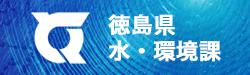 徳島県水環境課