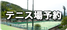 テニス場予約